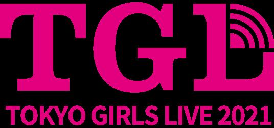 TOKYO GIRLS LIVE 2021 東京ガールズライブ2021